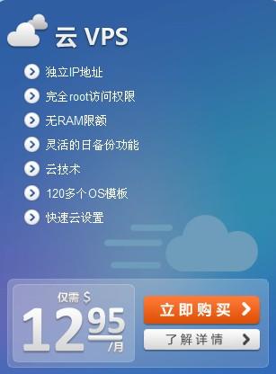Host1Plus云VPS购买图解