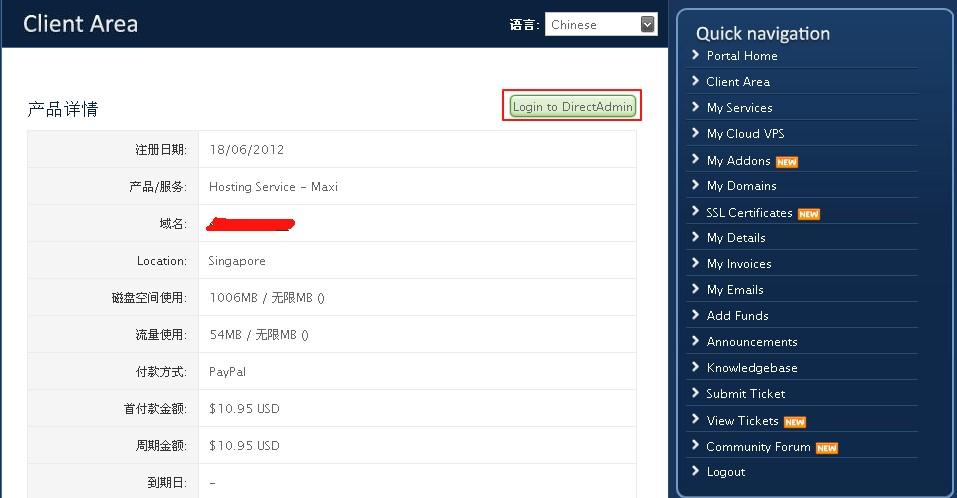 Host1Plus海外主机DirectAdmin面板概述