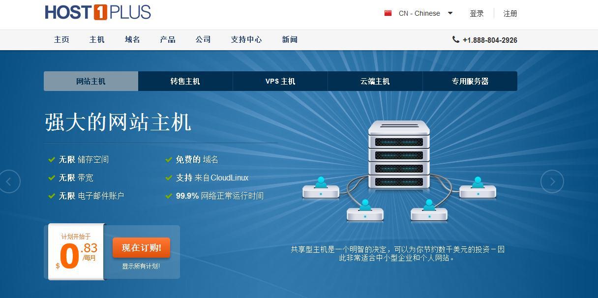 Host1Plus中文网站