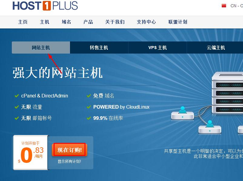 Host1Plus中文官网