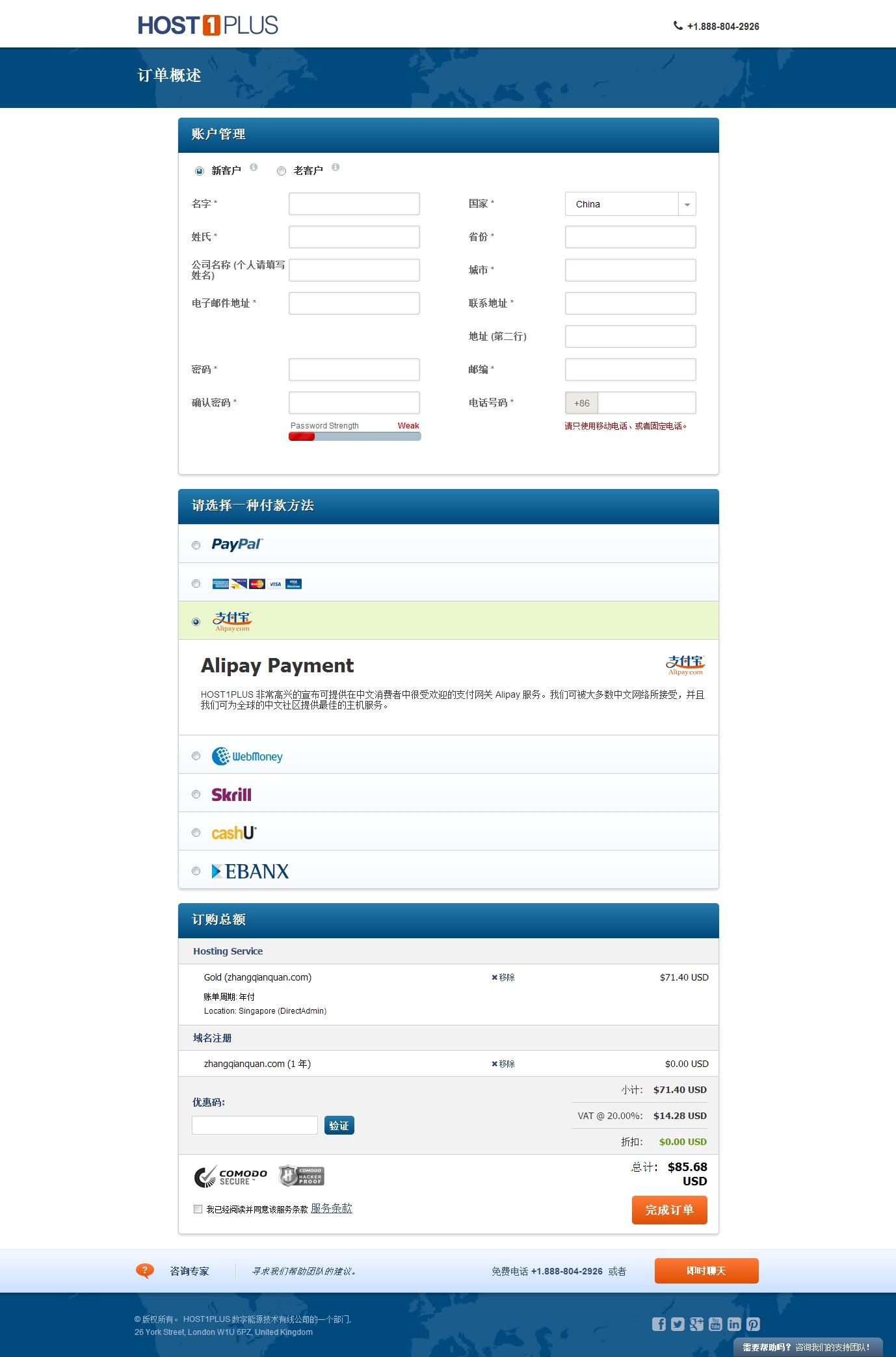 Host1Plus支付信息页面